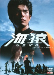 Umizaru is the best movie in Atsushi Ito filmography.