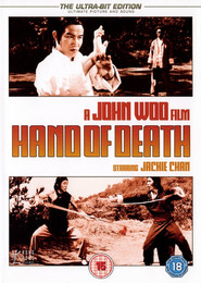 Shao Lin men - movie with Jackie Chan.