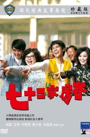 Chat sup yee ga fong hak is the best movie in Yuen Chor filmography.