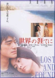Tin aai hoi gok is the best movie in Moses Chan filmography.