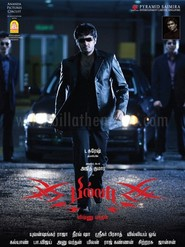 Billa - movie with Ajit.