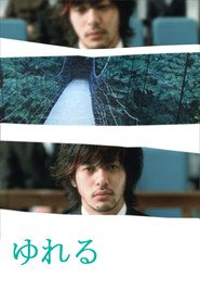 Yureru is the best movie in Hirofumi Arai filmography.