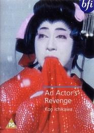 Yukinojo henge is the best movie in Ayako Wakao filmography.
