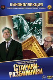 Stariki-razboyniki is the best movie in Valentina Talyzina filmography.