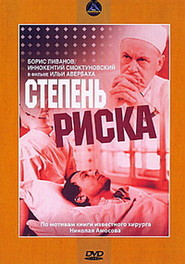 Stepen riska - movie with Innokenti Smoktunovsky.