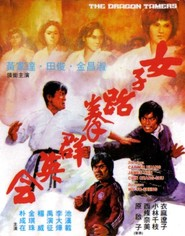 Nu zi tai quan qun ying hui - movie with Sammo Hung.
