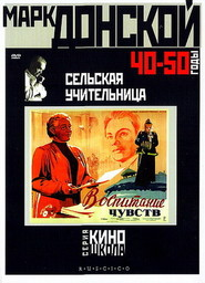 Selskaya uchitelnitsa - movie with Vladimir Belokurov.
