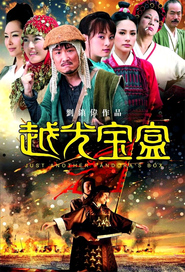 Yuet gwong bo hup is the best movie in Patrick Tam filmography.