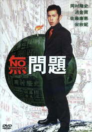 Moumantai - movie with Sammo Hung.