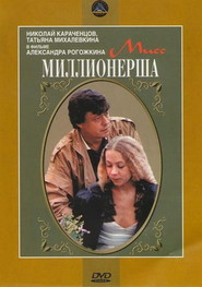 Miss millionersha - movie with Nikolai Karachentsov.