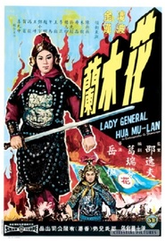 Hua Mu Lan is the best movie in Ivy Ling Po filmography.