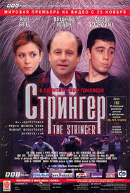 The Stringer - movie with Leonid Kuravlyov.