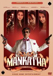 Mankatha - movie with Ajit.