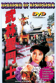 Wu Lin sheng dou shi - movie with Yu Rong Guang.