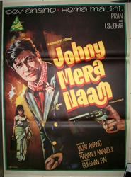 Johny Mera Naam is the best movie in Dev Anand filmography.