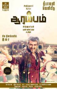 Arrambam - movie with Ajit.