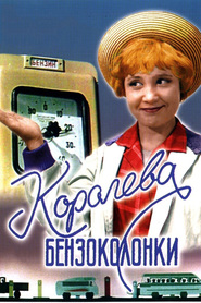 Koroleva benzokolonki - movie with Vladimir Belokurov.