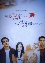 Gaeul donghwa is the best movie in Han Chae Young filmography.