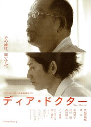 Dear Doctor is the best movie in Takashi Sasano filmography.
