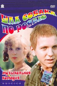 Shla sobaka po royalyu - movie with Leonid Kuravlyov.