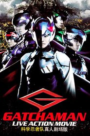Gacchaman is the best movie in Ayame Gôriki filmography.