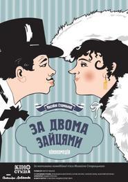 Za dvumya zaytsami is the best movie in Oleg Borisov filmography.