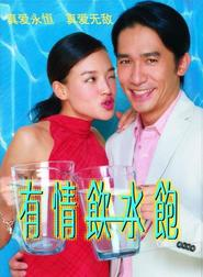 Yau ching yam shui baau is the best movie in Angie Cheung filmography.