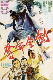 Duo ming jin jian - movie with Sammo Hung.