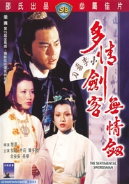 To ching chien ko wu ching chien - movie with Miao Ching.