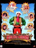 Film Quick Gun Murugun: Misadventures of an Indian Cowboy.