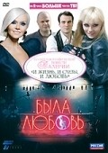 Byila lyubov - movie with Sergei Mukhin.