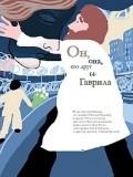 On, ona, ego drug i Gavrila is the best movie in Sergey Lanbamin filmography.