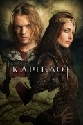 Camelot film from Mikael Salomon filmography.