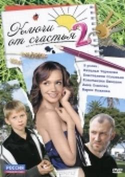 Klyuchi ot schastya 2 (serial) is the best movie in Natalya Terekhova filmography.