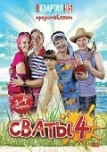 Svatyi 4 - movie with Olesya Zheleznyak.