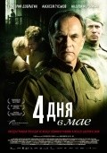 4 dnya v mae is the best movie in Aleksei Guskov filmography.