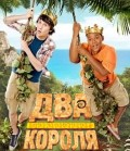 Pair of Kings is the best movie in Mitchel Musso filmography.