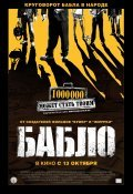 Bablo is the best movie in Roman Madyanov filmography.