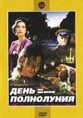 Den polnoluniya - movie with Andrei Panin.