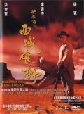 Wong Fei Hung: Chi sai wik hung see - movie with Xin Xin Xiong.