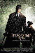 Road to Perdition film from Sam Mendes filmography.