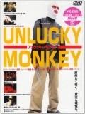 Anrakki monki is the best movie in Kanji Tsuda filmography.