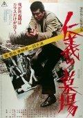 Jingi no hakaba is the best movie in Tatsuo Umemiya filmography.