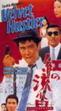 Kurenai no nagareboshi is the best movie in Ruriko Asaoka filmography.