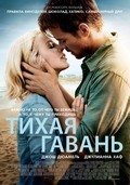 Safe Haven film from Lasse Hallstrom filmography.