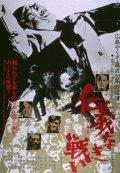 Jingi naki tatakai: Dairi senso is the best movie in Takeshi Kato filmography.