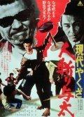 Gendai yakuza: hito-kiri yota is the best movie in Hideo Murota filmography.