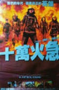 Shi wan huo ji is the best movie in Alex Fong filmography.