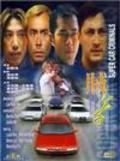Chaak gung ji is the best movie in Sherming Yiu filmography.