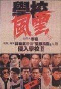 Hok haau fung wan is the best movie in Fennie Yuen filmography.